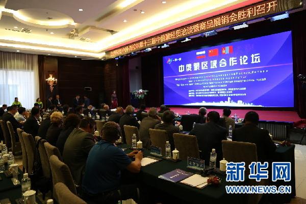 上合组织框架下的中俄蒙次区域合作