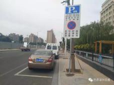 601个停车位!快看临河城区哪些路段可停车