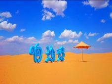 这是阿云嘎和郑云龙也喜欢的响沙湾!