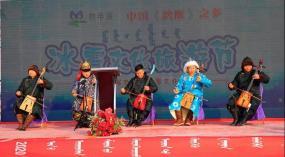 中国《鸿雁》之乡——牧羊海第二届冰雪文化旅游节开幕!